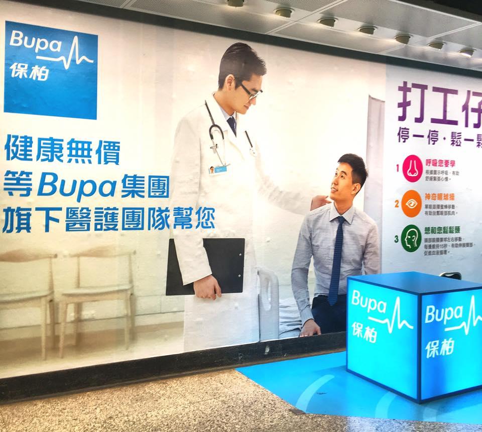 Bupa Hong Kong